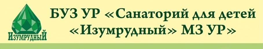 Санаторий Изумрудный